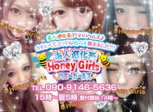 Honey Girls - 周南