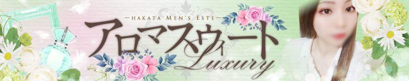 アロマスウィート・Luxury - 福岡市・博多