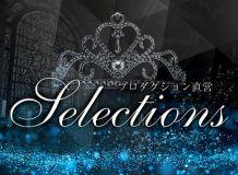 プロダクション直営 Selections - 静岡市内