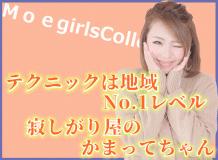萌っ娘学院 - 東広島