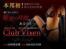 Club Vixen(クラブヴィクセン) - 大宮
