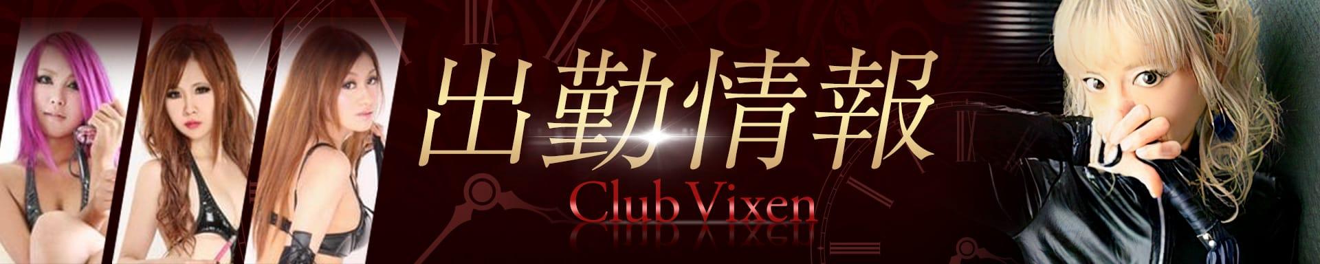 Club Vixen(クラブヴィクセン) その2