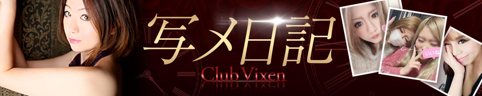 Club Vixen(クラブヴィクセン) その3