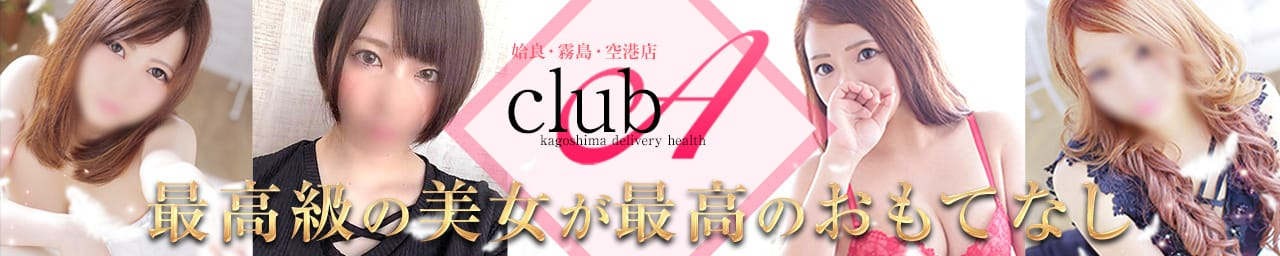 CLUB A~クラブエース~姶良・霧島・空港店 - 霧島