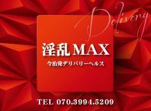 淫乱MAX - 今治