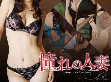 憧れの人妻 - 松江