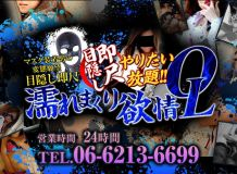 マスク装着男の変態願望目隠し即尺濡れまくり欲情OL - 新大阪