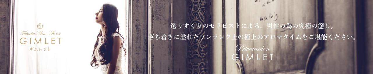 GIMLET~ギムレット~ - 福岡市・博多