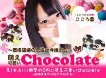 え!本当に!衝撃の0円!!萌え可愛いchocolate~価格破壊の伝説が今始まる~ - 浜松・掛川