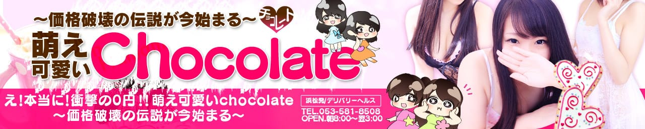 え!本当に!衝撃の0円!!萌え可愛いchocolate~価格破壊の伝説が今始まる~