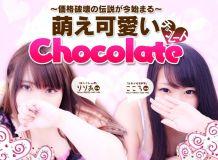 え!本当に!衝撃の0円!!萌え可愛いchocolate~価格破壊の伝説が今始まる~ - 浜松
