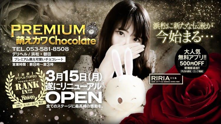 PREMIUM萌え可愛いチョコレート~全てのステージで感動の体験を~ - 浜松