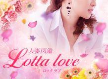 人妻図鑑 LOTTA LOVE - いわき・小名浜
