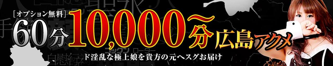 [オプション無料]広島アクメ60分10000~