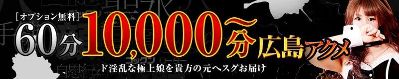 [オプション無料]広島アクメ60分10000~ - 広島市内