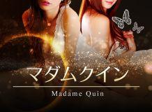 マダムクイン - 名古屋