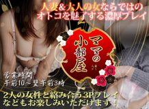 ママの小部屋 - 豊橋・豊川(東三河)