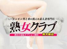 熟女クラブ - 岸和田・関空