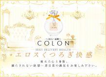 COLON滋賀 - 彦根・長浜