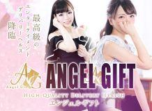 ANGEL GIFT - 新大阪