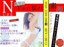 NUDE - 沼津・富士・御殿場