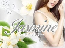 Jasmine~ジャスミン~ - 福岡市・博多