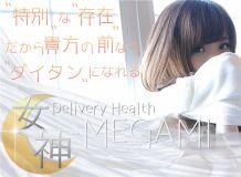 女神-MEGAMI- - 静岡市内