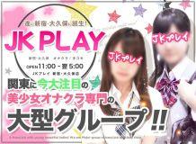 JKプレイ 新宿・大久保店 - 新宿・歌舞伎町