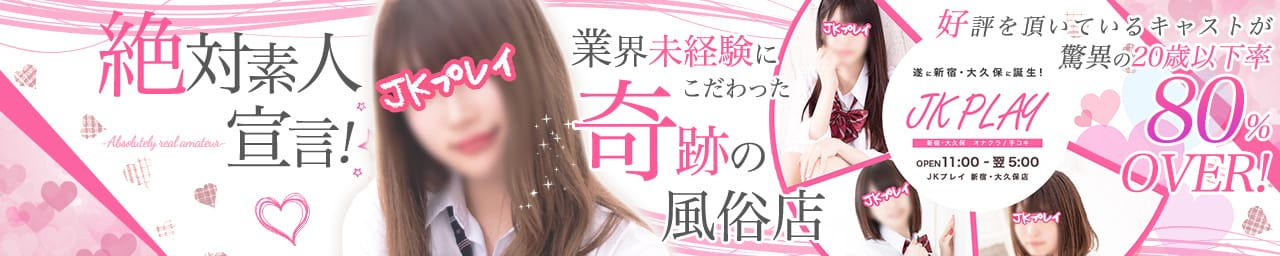 JKプレイ 新宿・大久保店