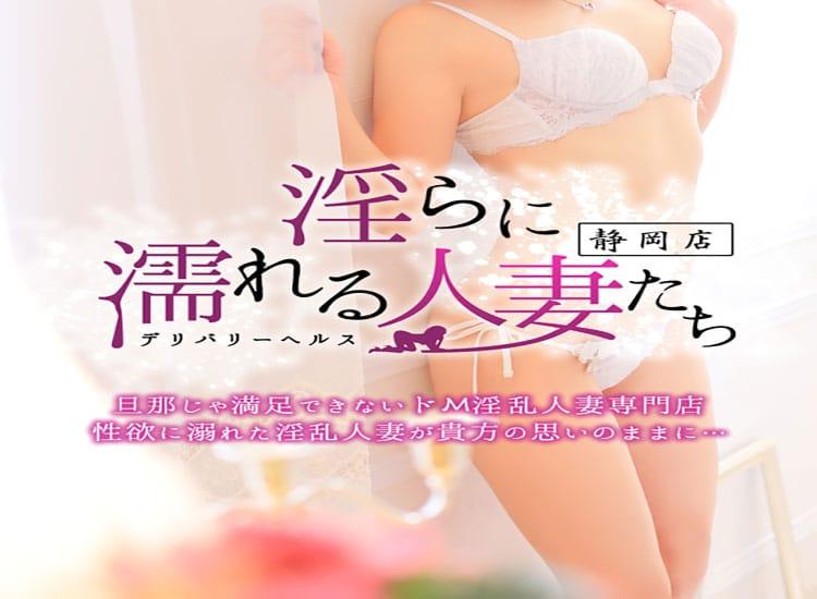 淫らに濡れる人妻たち 静岡店 - 静岡市内