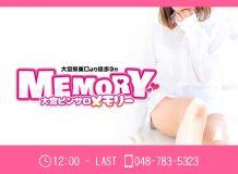 Memory(メモリー) - 大宮