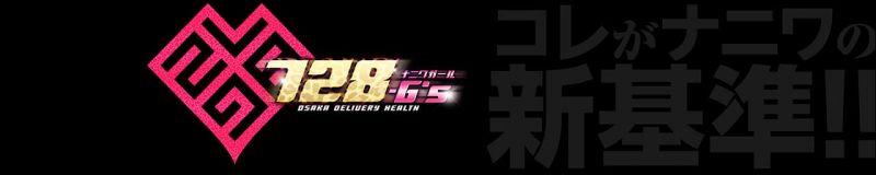 728-G's(ナニワガール) - 梅田