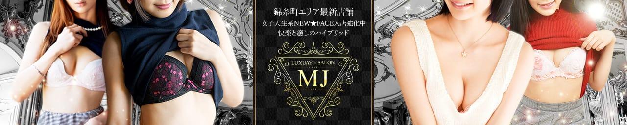 MJ - 錦糸町