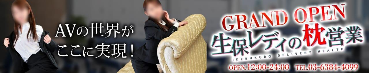 生保レディの枕営業