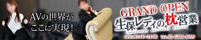 生保レディの枕営業 - 池袋