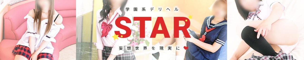 STAR(スター)