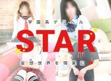 STAR(スター) - 松本・塩尻