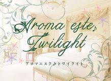 アロマエステ♪トワイライト - 沼津・富士・御殿場