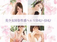 美少女回春性感ヘルスSHU-SHU - 今治