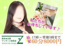 東京築地★出張マッサージ委員会 - 新橋・汐留