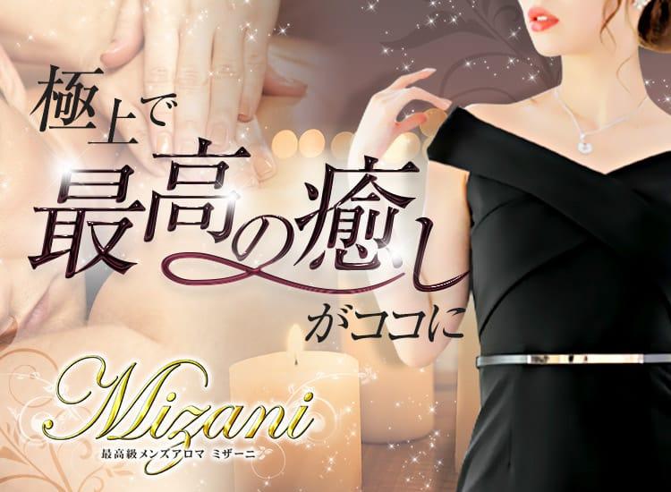 Mizani(ミザーニ) - 中洲・天神