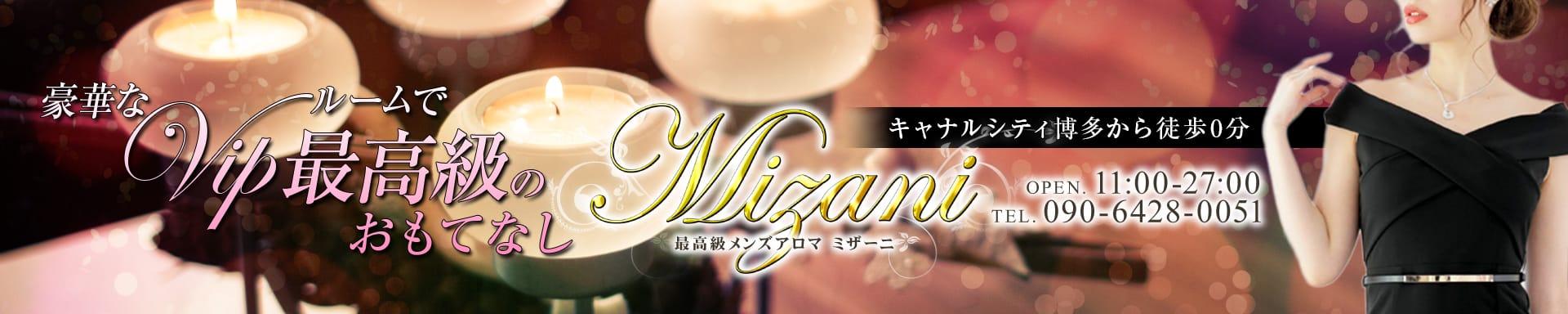 Mizani(ミザーニ) その3