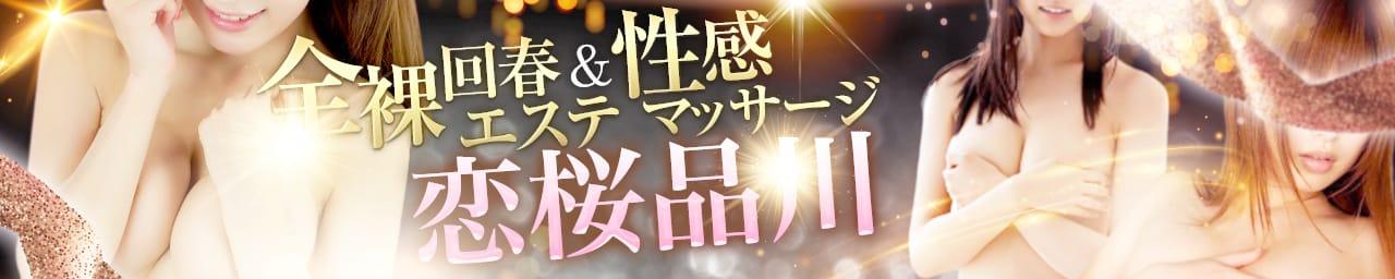 全裸回春エステ&性感マッサージ恋桜