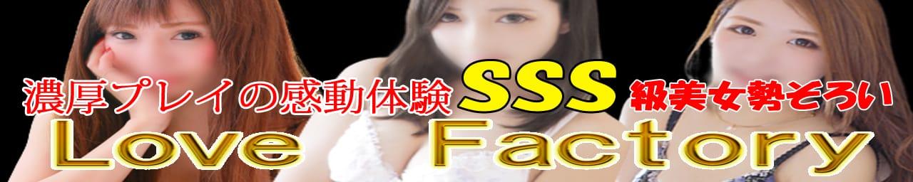 Love Factory - 米子