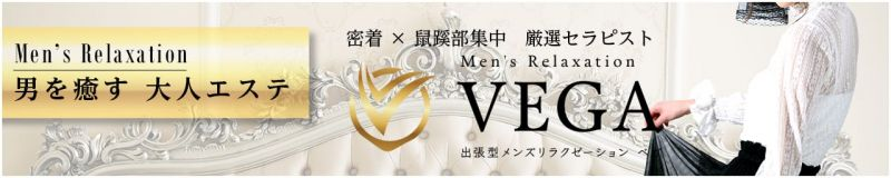 men's relaxation VEGA(メンズリラクゼーション・ベガ) - 福岡市・博多