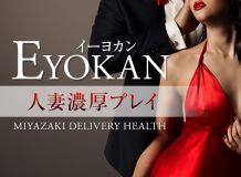 EYOKAN - 宮崎市近郊