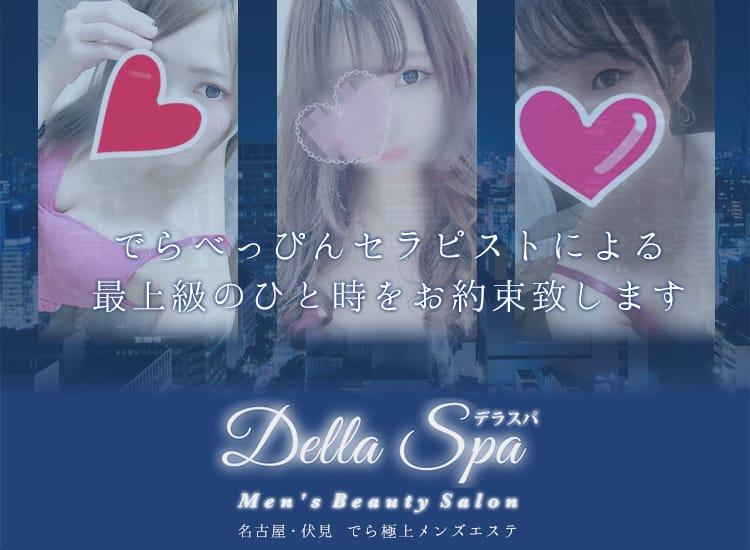 でらSPA - 名古屋