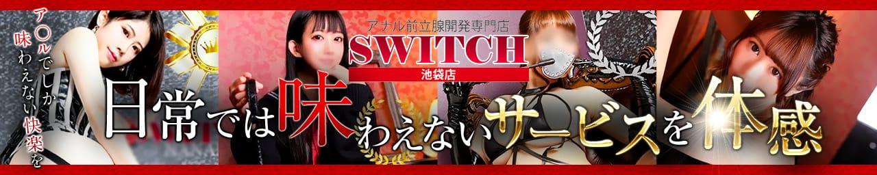 SWITCH(スイッチ)池袋店