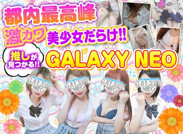 GALAXY NEO - 新宿・歌舞伎町