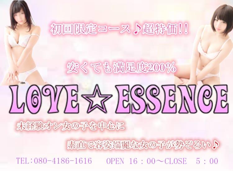 LOVE★ESSENCE - 福島市近郊